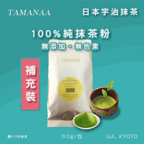 (補充裝) TAMANAA 日本茶系列 日本宇治抹茶粉 60g